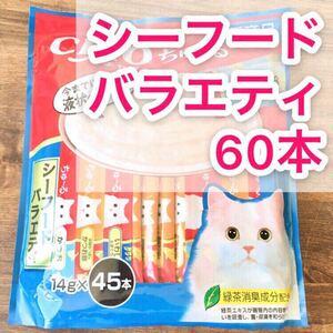 いなば チャオ ちゅーる ◇シーフードバラエティ 60本◇ 猫 おやつ チュール