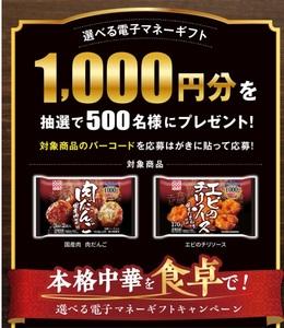 懸賞 応募 冷凍食品 キャンペーン 電子マネーギフト 当たる バーコード
