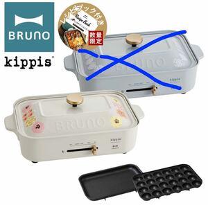 ブルーノ キッピス ホットプレート 限定カラー BRUNO|kippis コンパクトホットプレート