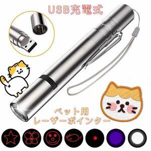 【在庫処分】猫用☆犬用 ペット用ポインター LEDおもちゃ  LEDポインター☆ブラックライト☆ペンライト