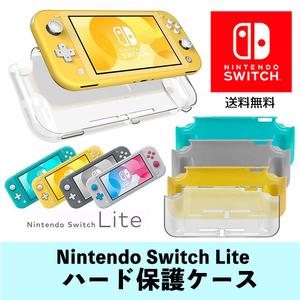 送料無料 ニンテンドー スイッチ ライト ハード保護ケース 保護 カバー /4色選択 携帯ゲーム スイッチ用 Nintendo Switch Lite ジャケット
