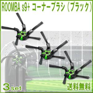 送料無料 iRobot ルンバ s9+ 互換 コーナーブラシ(ブラック) 3個 / 互換 アイロボットお掃除ロボット 掃除機