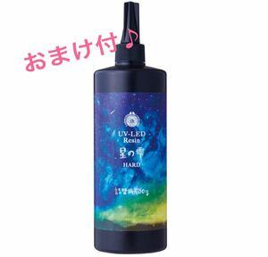 【新品未開封】【土日セール】PADICO パジコ UV-LEDレジン 星の雫 ハード 500g おまけ付(2枚目参照)