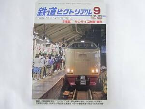 鉄道ピクトリアル 2019年9月号 №964号 特集 サンライズ出雲・瀬戸
