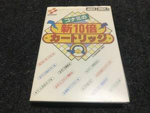MSX コナミ新10倍カートリッジ 箱説あり KONAMI
