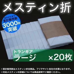 メスティン折 20枚セット トランギアラージメスティン用