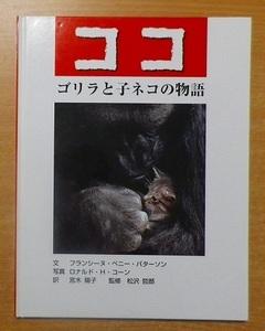 ココ―ゴリラと子ネコの物語 あかね出版