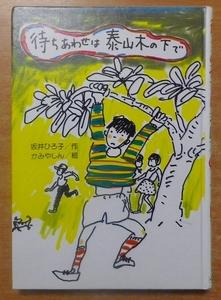 待ちあわせは泰山木の下で 坂井 ひろ子/かみや しん くもん出版
