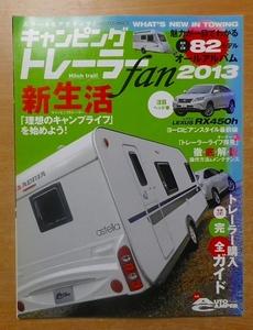 キャンピングトレーラーfan2013 八重洲出版