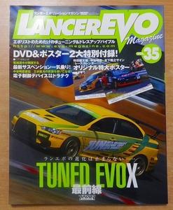 ランサーエボリューションマガジン vol.35