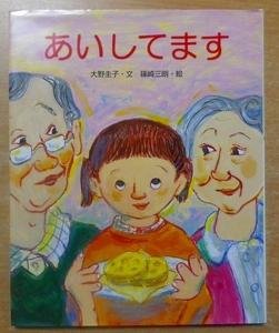 あいしてます (えほんのもり)  大野 圭子/篠崎 三朗 文研出版