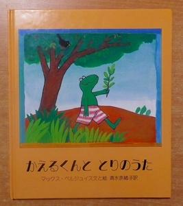 かえるくんととりのうた マックス・ベルジュイス セーラー出版