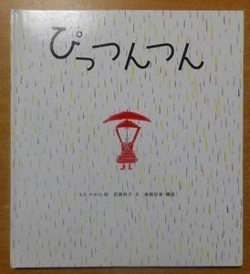 ぴっつんつん 武鹿 悦子/もろ かおり/後路 好章 くもん出版