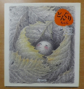どんぐりちゃん (いきものいのち絵本) 星の環会