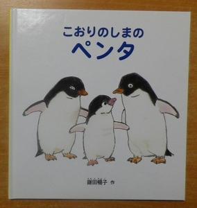 こおりのしまのペンタ 鎌田 暢子 福音館書店