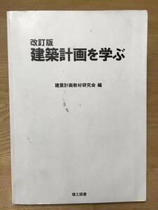 改定版 建築計画を学ぶ 建築計画教材研究会編