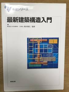 最新建築構造入門 実務出版