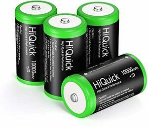 HiQuick 単1形充電池 充電式ニッケル水素電池 高容量10000mAh 4本入り ケース2個付き 約1200回使用可能