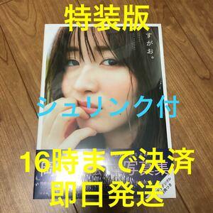 特装版【新品】岡崎紗絵 1st 写真集 すがお。 ファースト写真集