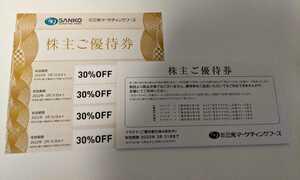 三光マーケティングフーズ 株主優待券 30%OFF 4枚セット