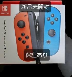 Joy-Con(L) ネオンレッド/(R)ネオンブルー Nintendo Switch