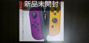 Joy-Con(L) ネオンパープル/(R)ネオンオレンジ  Nintendo Switch