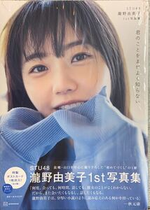 STU48 瀧野由美子 1st写真集「君のことをまだ良く知らない」