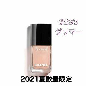 【数量限定】CHANEL 2021 ヴェルニ ロング トゥニュ 893