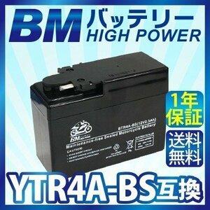 BMバッテリー BTR4A-BS 充電済 高品質バイク バッテリー(互換:YTR4A-BS/CT4A-5/GTR4A-5/FTR4A-BS)1年保証 送料無料