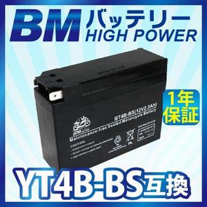 液入り 充電済み バッテリー【BT4B-BS】YT4B-BS CT4B-5 YT4B-5 互換 JOG ジョグ ポシェ アプリオ スーパージョグZR SR400 SR500 1年保証