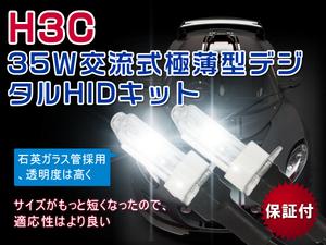 車検対応品 業界トップクラス!NAS 35W H3C HIDキット 6000K HIDヘッドライト フォグランプHIDフルキット安心の品質 バラスト3年保証付