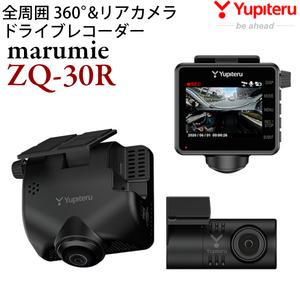 送料無料 Yupiteru 全周囲360° & リアカメラ ドライブレコーダー ZQ-30R HDR搭載 STARVIS搭載 GPS搭載 Gセンサー microSD(32GB)付 3年保証