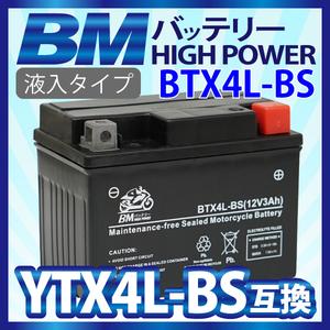 新品 充電済み 高品質 バイクバッテリー【BTX4L-BS】 YTX4L-BS/FTH4L-BS/CTX4L-BS/GT4L-BS互換 AF61/AF67 ディオ AF62/AF68 1年保証