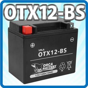長寿命 液入り 充電済み バッテリー OTX12-BS CTX12-BS FTX12-BS GTX12-BS互換 ゼファー ZZR400 ZX9R 除雪機 バッテリー 1年保証 送料無料
