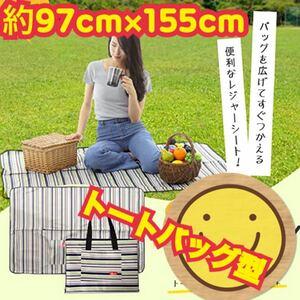 ★★即完売★★レジャーシート トートバッグ型 レジャーマット 厚手防水 キャンプ