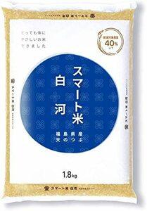 無洗米玄米1.8kg スマート米:福島県白河産 天のつぶ (無洗米玄米1.8kg):節減対象農薬40%以下 令和二年度産