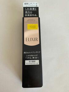 エリクシール ホワイト エンリッチド リンクルホワイトクリーム S(15g)
