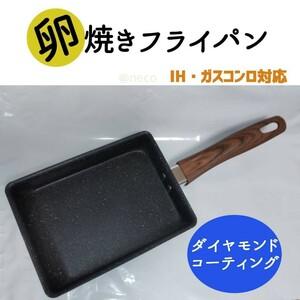 【IH/ガスコンロ対応】ダイヤモンドコーティング【卵焼き用フライパン】