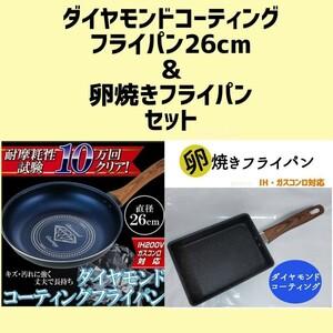 【お得!】ダイヤモンドコーティングフライパン26cm&卵焼きフライパンセット
