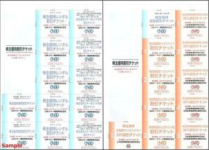 ◆10-01◆日本スキー場開発 CNSD 株主優待券 冊子(リフト利用割引券/スキーレンタル割引券/他) 1冊◆