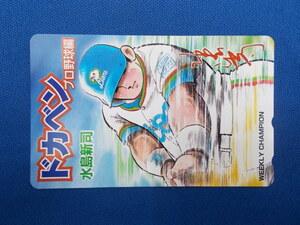2-172★ドガベン★テレホンカードの商品画像