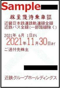 一部送料込◆近畿日本鉄道 近鉄グループHD◆株主優待乗車証 電車バス全線 定期型F-E