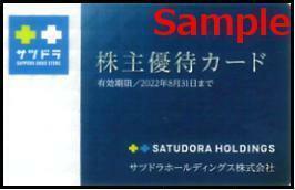 ◆08-10◆サツドラホールディングス 株主優待券(株主優待カード) 10枚Set◆