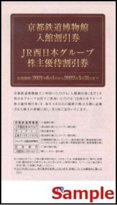 ◆05-01◆JR西日本 株主優待割引券 冊子(京都鉄道博物館入館割引券/日本旅行/他) 1冊C◆