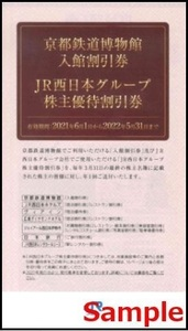 ◆05-01◆JR西日本 株主優待割引券 冊子(京都鉄道博物館入館割引券/日本旅行/他) 1冊D◆