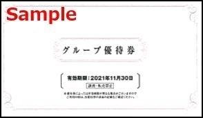 ◆11-01◆阪急阪神HD 株主優待券 冊子(六甲山レジャー施設/他) 1冊D◆
