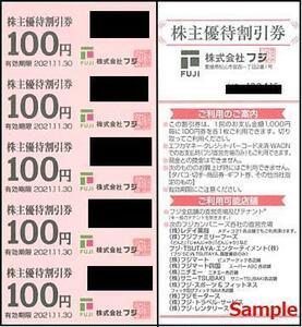 ◆11-01◆フジ 株主優待券 冊子(割引券 100円券×10枚綴) 1冊◆