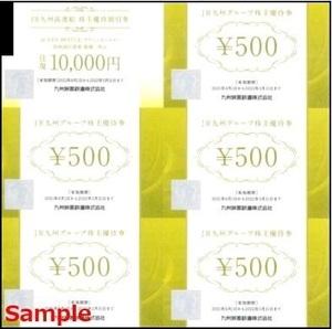 ◆05-10◆JR九州 株主優待券綴(高速船割引券 10000円券 1枚/九 州グループ 500円券 5枚) 10Set◆