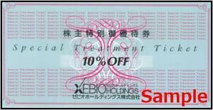 ◆12-10◆ゼビオ 株主優待券(10%割引券) 10枚SetD◆