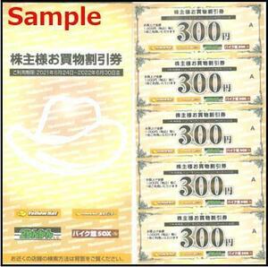 ◆12-01◆イエローハット 株主優待券(300円券) 5枚Set◆